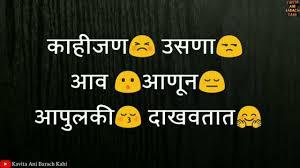 Marathi True Lines Quotes Marathi Shayari Marathi Whatsapp Status Whats