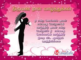 தமழ கவதகள Tamil Kavithaigal Happy Marriage Wishes