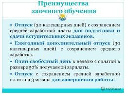 Презентация на тему СКОПКАРЕВА С Л ЗАВ АСПИРАНТУРОЙ ИПК И ПРО  8 Преимущества