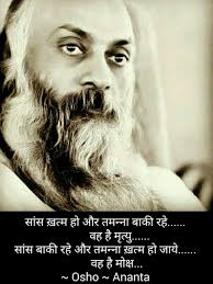 Thanks Blase Me To Live That Thought Satya Osho Hindi Quotes