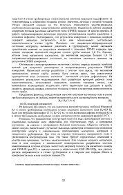 Коваленко Александр Николаевич pdf индукции в стенке трубопровода и максимальное значение индукции над дефектом не чувствительны к изменению толщины стенки