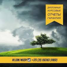 Юрфак БГУ instagram photos and videos 🇧🇾Право Беларуси и правовые дисциплины Курсовая работа дипломная работа контрольная работа
