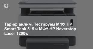 Тариф анлим. Тестируем <b>МФУ HP Smart Tank</b> 515 и МФУ HP ...