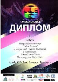 mega dance Фестиваль коробка с сюрпризом никогда не  Согласитесь Отличный результат Поздравляем всех наших любимых артистовввв