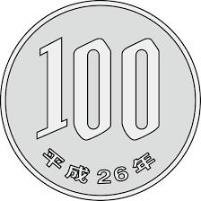 100円硬貨 イラストさん
