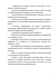 Юридические последствия вступления России в ВТО Магистерская  Магистерская диссертация Юридические последствия вступления России в ВТО 5