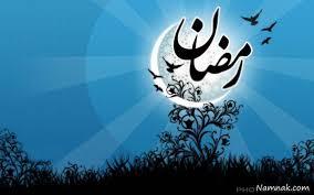 Image result for عکس پیامک ماه رمضان