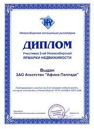 Награды и лицензии Агентство недвижимости АФИНА ПАЛЛАДА за лучшее оформление стенда Диплом участника 2 ой Новосибирской Ярмарки Недвижимости