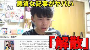 乃木坂 46 解散