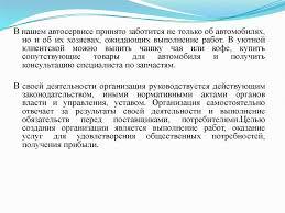 Отчет по учебной практике ПМ Управление дилерско сервисными  11