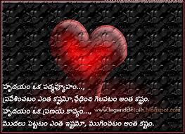Heart Broken Girl Quotatipns Telugu
