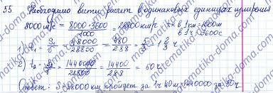 Номер алгебра класс алимов контрольные работы алгебра 7 класс алимов контрольные работы Номер 55 Номер 55