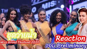 Miss Grand Thailand 2020   Preliminary competition   รอบ ชุดว่ายน้ำ -  YouTube