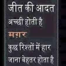 Rishta Shayari In Hindi Images Hindi Pinterest Hindi Quotes New Jb Ach Tha Quotes In Hindi