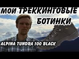 ТРЕККИНГОВЫЕ <b>БОТИНКИ</b>: <b>ALPINA</b> Tundra 100 Black - YouTube