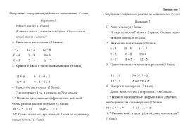 Контрольные работы по математике класса по занкова geltrentzo  Контрольные работы по математике 4 класса по занкова