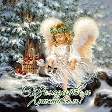 Открытки с Рождеством Христовым скачать бесплатно | Дарлайк.ру
