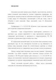 Система и виды наказаний в уголовном праве курсовая по теории  Общие начала назначения наказания в российском уголовном праве курсовая 2010 по теории государства и права скачать