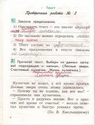 ГДЗ рабочая тетрадь по русскому языку класс Бунеева Выберите страницу рабочей тетради