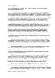 Культура Кубани реферат по новому или неперечисленному  Культура Кубани реферат 2010 по новому или неперечисленному предмету скачать бесплатно 19 век 20 музеи кубанский