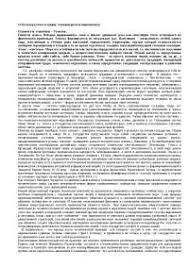 Вопросы к госэкзамену по специальности налоги и налогообложение  Ответы на экзаменационные вопросы по специальности культурология СПбГУ реферат по культурологии скачать бесплатно бытие искусство философы