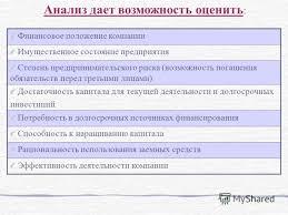 Презентация на тему Анализ финансового состояния Общие задачи  4 Финансовое положение компании Имущественное состояние