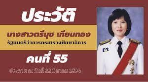 นางสาวตรีนุช เทียนทอง (ชื่อเล่น : เหน่ง) รัฐมนตรีว่าการกระทรวงศึกษาธิการ  คนที่ 55