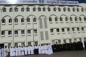 الجامعة العربية المفتوحة تعقد مؤتمر التعليم العالي والتنمية .. غدا بسلطنة  عمان