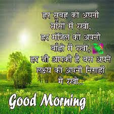 Good Morning Quotes In Hindi With Photo Hd Best Of 24 Hindi Shayari Good Morning Images Pics For Best Friends