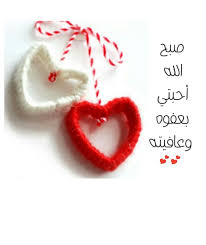 Good Morning Love Quotes In Arabic