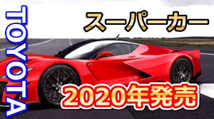 Image result for GRスーパースポーツ