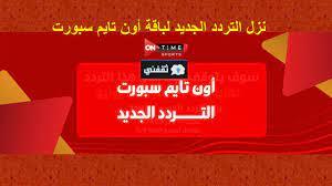 أضبط تردد قناة أون تايم سبورت المحدث 2021/07/14 الناقلة مباريات الدوري  المصري