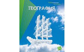 <b>Апплика Тетрадь тематическая</b> География клетка А5 (40 листов ...