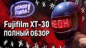 Полный обзор <b>Fujifilm X</b>-<b>T30</b>   Крутые шоты и девочки   Как ...