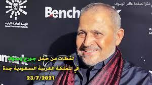 لقطات من حفل جورج وسوف في المملكة العربية السعودية جدة - George Wassouf  23/7/2021 - YouTube