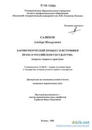 процесс и источники права в российском государстве вопросы теории  Законотворческий процесс и источники права в российском государстве вопросы теории и практики