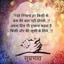 subh ki good morning shayari in hindi