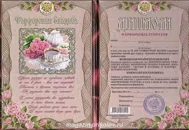 Свадебный диплом лет Фарфоровая годовщина свадьбы Диплом на 20 годовщину свадьбы