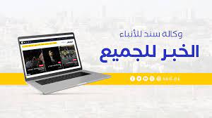 وكالة سند للأنباء - Sndps- News Agency - Home
