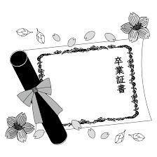 かわいい 卒業証書 白黒 モノクロ 無料 イラスト 商用フリー