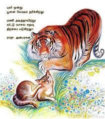 Tiger Quotes 41 Stunning Rajuanbarasan RajuAnbarasan Raju Anbarasan R Anbarasan Lo
