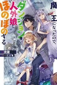 Good Luck Demon King Light Novel Novel List