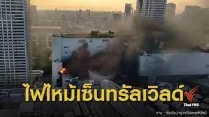 ด่วน! ไฟไหม้ห้างเซ็นทรัลเวิลด์ เสียชีวิต 1 คน