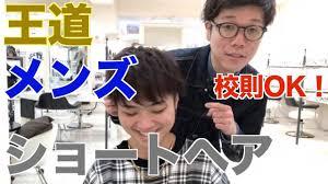 高校生校則ok王道メンズショートヘアー Youtube