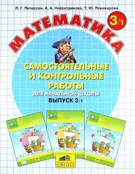 Математика Самостоятельные и контрольные работы для начальной  Математика Самостоятельные и контрольные работы для начальной школы 3 класс Комплект в 2 частях Петерсон