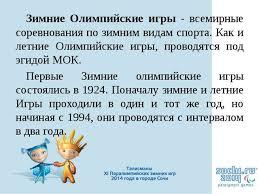 Презентация по физической культуре на тему Зимние Олимпийские  Зимние Олимпийские игры всемирные соревнования по зимним видам спорта Как