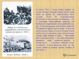Презентация на тему Кубань в годы Великой Отечественной войны  4 К