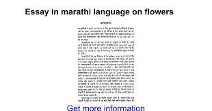 essay in marathi language on flowers google docs