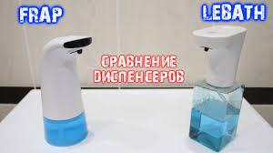 Какой ДИСПЕНСЕР <b>жидкого мыла</b> лучше. - YouTube