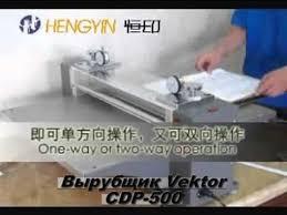 Вырубщик Vektor CDP 500 - YouTube